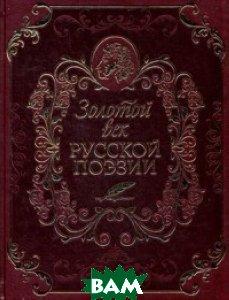 Купить Золотой век русской поэзии (подарочное издание), Олма Медиа Групп, 978-5-373-07550-3