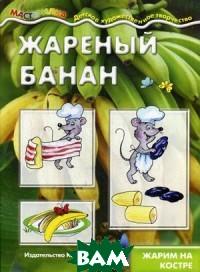 Жареный банан. Жарим на костре, Карапуз, Шипунова Вера Александровна, 978-5-9715-0932-5  - купить со скидкой