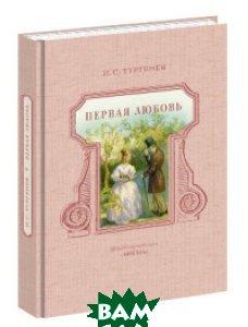 Купить Первая любовь, АСТ, Тургенев Иван Сергеевич, 978-5-17-094110-0
