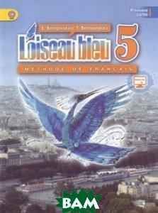 Французский язык. 5 класс. Учебник. В 2 частях. Часть 1. С online приложением. ФГОС