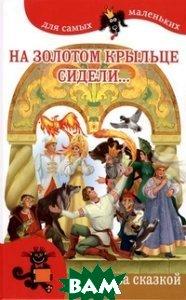 Купить На золотом крыльце сидели, Мир ребенка, 978-5-426500-51-8
