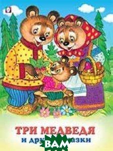 Купить Три медведя и другие сказки, Фламинго, Жигарев В., 978-5-7833-2033-0