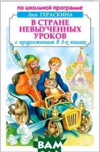 Купить В стране невыученных уроков, Искательпресс, Гераскина Лия Борисовна, 978-5-906775-38-2