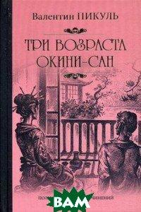 Купить Три возраста Окини-сан, ВЕЧЕ, Пикуль Валентин Саввич, 978-5-4444-5844-0