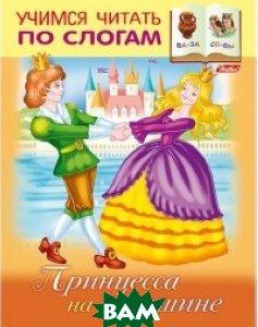 Купить Принцесса на горошине. Учимся читать по слогам, Hatber, 978-5-375-00860-8