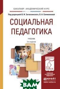 Купить Социальная педагогика. Учебник для академического бакалавриата, ЮРАЙТ, Загвязинский В.И., 978-5-534-01310-8