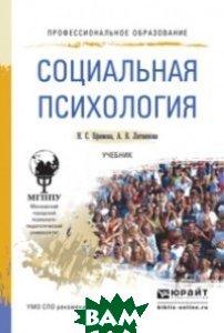 Купить Социальная психология. Учебник для СПО, ЮРАЙТ, Ефимова Н.С., 978-5-534-04611-3