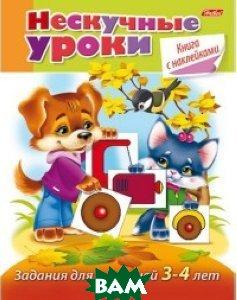 Купить Нескучные уроки. Книга с наклейками. Задания для малышей 3-4 лет, Hatber, 978-5-375-00913-1