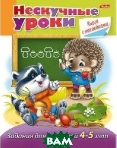 Купить Нескучные уроки. Книга с наклейками. Задания для малышей 4-5 лет, Hatber, 978-5-375-00914-8