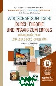 Купить Немецкий язык для делового общения. Учебник и практикум для академического бакалавриата (+ CD-ROM), ЮРАЙТ, Лытаева М.А., 978-5-534-07774-2