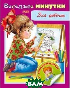 Купить Книжка с наклейками. Весёлые минутки. Для девочек, Hatber, 978-5-375-00821-9