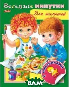 Купить Книжка с наклейками. Весёлые минутки. Для малышей, Hatber, 978-5-375-00820-2