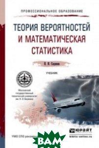 Теория вероятностей и математическая статистика. Учебник для СПО