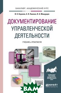 Купить Документирование управленческой деятельности + тесты. Учебник и практикум для академического бакалавриата (+ CD-ROM), ЮРАЙТ, Корнеев И.К., 978-5-534-03780-7