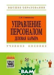 Управление персоналом: деловая карьера: Учебное пособие. Гриф МО РФ