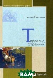 Купить Торвальд Странник, Ломоносов, Бергманн Ауртни, 978-5-91678-275-2