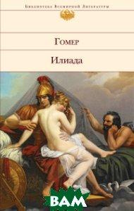 Купить Илиада (изд. 2011 г. ), Азбука, Азбука-Аттикус, Гомер, 978-5-389-03080-0