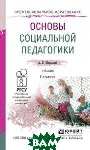 Купить Основы социальной педагогики. Учебник для спо, ЮРАЙТ, Мардахаев Л.В., 978-5-534-03634-3
