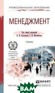 Купить Менеджмент. Учебник для СПО, ЮРАЙТ, Астахова Н.И., 978-5-534-03680-0