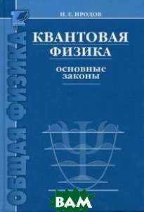 Купить Квантовая физика. Основные законы, Бином. Лаборатория знаний, Иродов И.Е., 978-5-94774-618-1