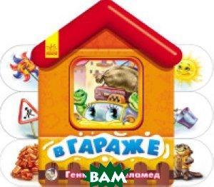 Купить В гараже, Ранок, Меламед Геннадий М., 978-966-74-6553-7