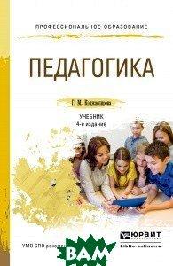 Купить Педагогика. Учебник для СПО, ЮРАЙТ, Коджаспирова Г.М., 978-5-534-04439-3