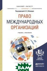 Право международных организаций. Учебник и практикум для бакалавриата и магистратуры