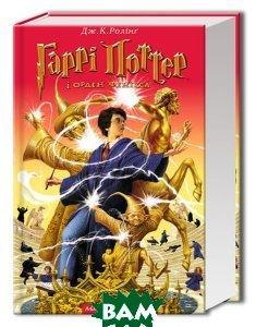 Гаррі Поттер і Орден Фенікса