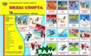 Демонстрационные картинки Супер. Виды спорта. 16 демонстрационных картинок с текстом