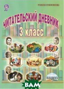 Читательский дневник. 3 класс. ФГОС