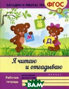 Купить Я читаю и отгадываю. Учебно-практическое пособие, ФЕНИКС, Белых Виктория Алексеевна, 978-5-222-25638-1