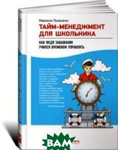 Купить Тайм-менеджмент для школьника. Как Федя Забывакин учился временем управлять, Альпина Паблишер, Лукашенко М., 978-5-9614-7005-5