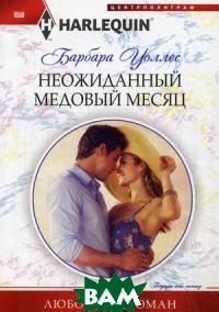 Неожиданный медовый месяц
