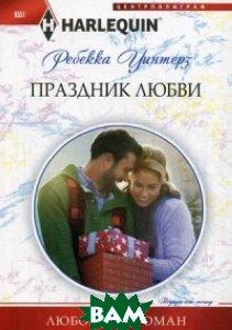 Купить Праздник любви, ЦЕНТРПОЛИГРАФ, Уинтерз Ребекка, 978-5-227-06161-4