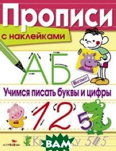 Купить Прописи с наклейками. Учимся писать буквы и цифры, Стрекоза, Л. Маврина, 978-5-906889-63-8