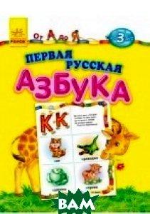 Первая русская азбука. От А до Я