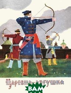 Купить Царевна лягушка, Облака, Афанасьев А.Н., 978-5-906807-06-9