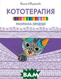 Купить Кототерапия. Раскраска-зендудл, ПИТЕР, Миронова Янина, 978-5-4461-1008-7