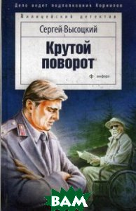 Купить Крутой поворот, АМФОРА, Высоцкий Сергей Александрович, 978-5-367-03482-0