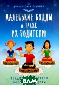 Маленькие будды... а также их родители! Буддийские секреты воспитания детей, Ориенталия, Клэридж Сиэл, 978-5-91994-050-0  - купить со скидкой