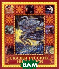 Сказки русских инородцев, Олма Медиа Групп, Мирзоева В., 978-5-373-07564-0  - купить со скидкой