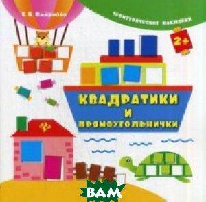 Купить Квадратики и прямоугольнички, ФЕНИКС, Смирнова Екатерина Васильевна, 978-5-222-24965-9