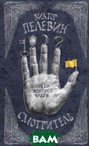 Купить Смотритель. Книга 1. Орден желтого флага, ЭКСМО, Пелевин Виктор Олегович, 978-5-699-97853-3