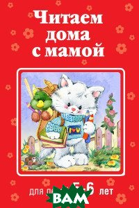 Купить Читаем дома с мамой. Для детей 5-6 лет, ЭКСМО, Лунин В., 978-5-699-81784-9