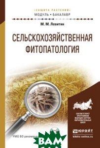 Купить Сельскохозяйственная фитопатология. Учебное пособие для академического бакалавриата (+ CD-ROM), ЮРАЙТ, Левитин М.М., 978-5-9916-5632-0