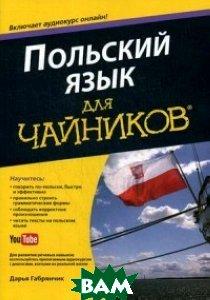 Польский язык для чайников . Учебное пособие