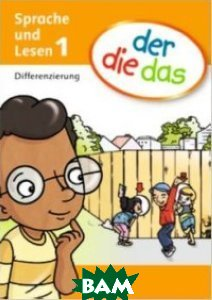 Купить Der die das - Erstlesen: 1. Schuljahr - Differenzierungsblock, Cornelsen, Jeuk Stefan, 978-3-06-082795-4