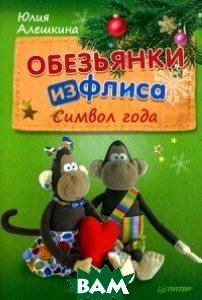 Купить Обезьянки из флиса. Символ года, Питер, Алёшкина Юлия, 978-5-496-02003-9