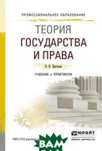 Купить Теория государства и права. Учебник и практикум для СПО, ЮРАЙТ, Протасов Валерий Николаевич, 978-5-534-00840-1