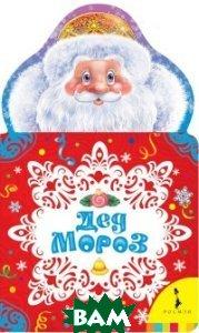 Купить Дед Мороз, РОСМЭН, 978-5-353-07592-9